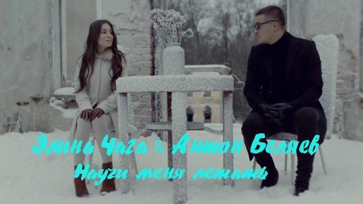 Элина Чага & Антон Беляев - Научи меня летать...