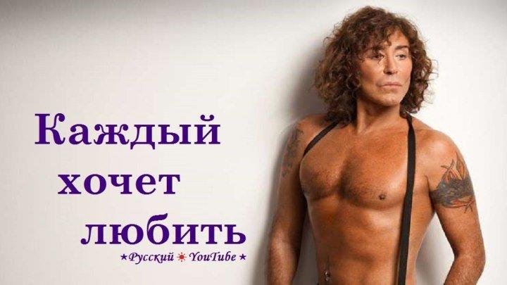 Валерий Леонтьев - Каждый хочет любить