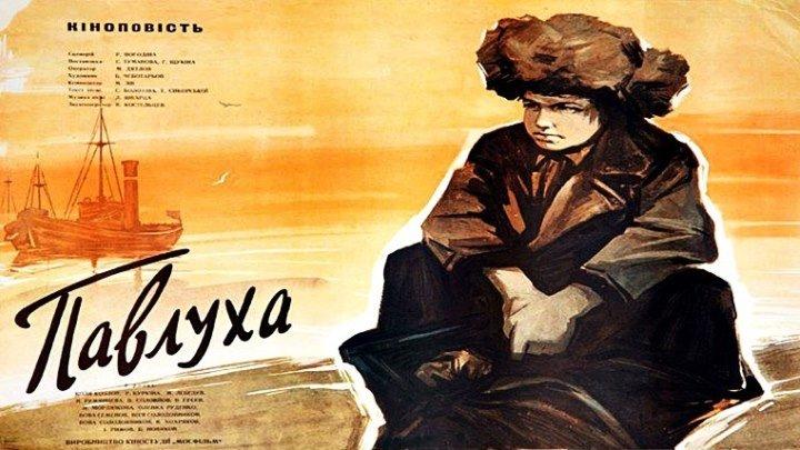 Павлуха (1962) - драма