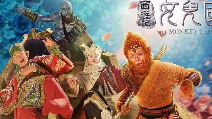 Царь обезьян 3\\Царство женщин HD(фэнтези, боевик, приключения)2OI8
