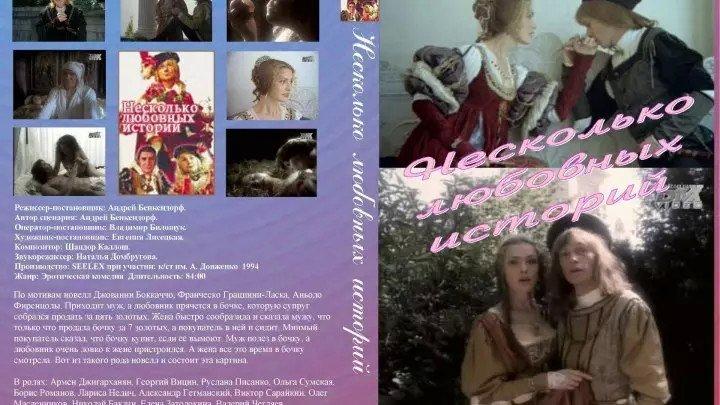 Несколько любовных историй 1994 .Украина.эротика