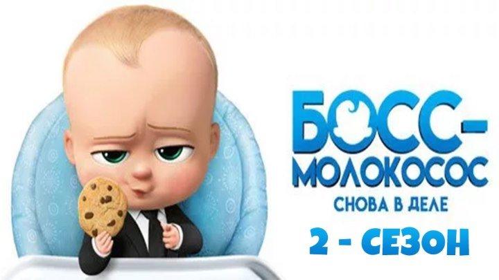 """Босс-молокосос: Снова в деле """"2 сезон"""" (2018) 720HD"""