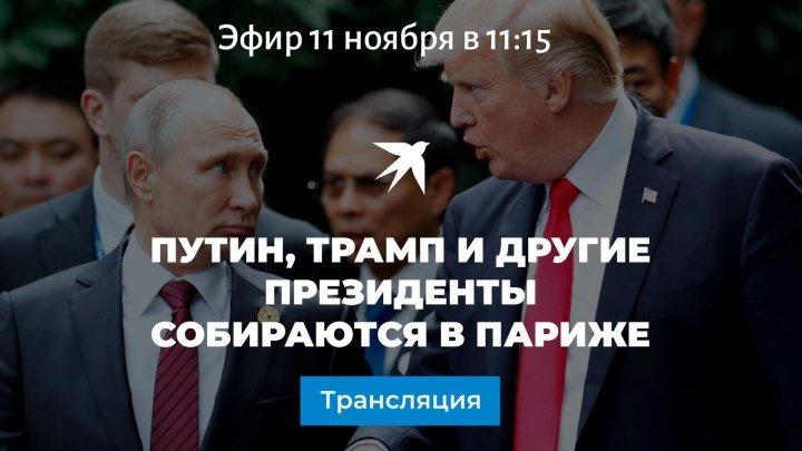 Путин, Трамп и другие президенты собираются в Париже