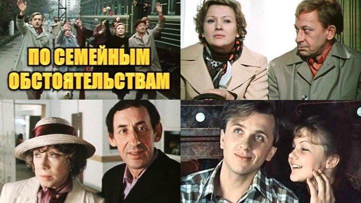 """Фильм """"По семейным обстоятельствам""""_1977 (комедия)."""