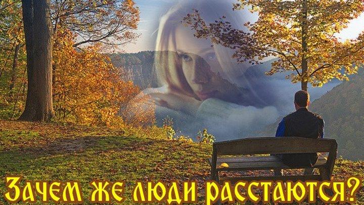 """""""ЗАЧЕМ ЖЕ ЛЮДИ РАССТАЮТСЯ...?"""" - Борис Емельянов."""