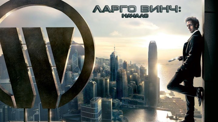 Ларго Винч: Начало (2009) HD боевик триллер приключения