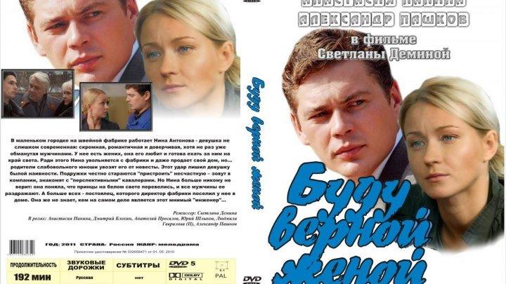 Буду верной женой (2011) 1 серия из 4