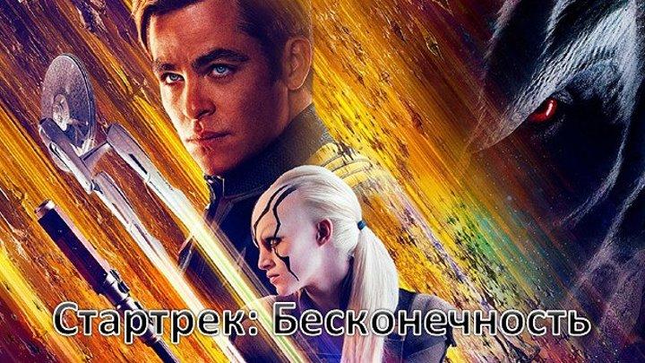 Стартрек Бесконечность. фантастика, боевик, триллер, приключения