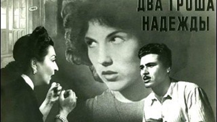 """х/ф """"Два гроша надежды"""" (Италия,1952) Советский дубляж"""