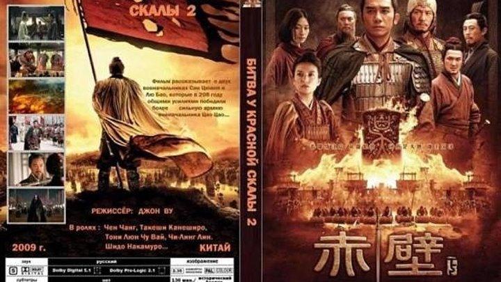 фильм Битва у Красной скалы 2 (2008)