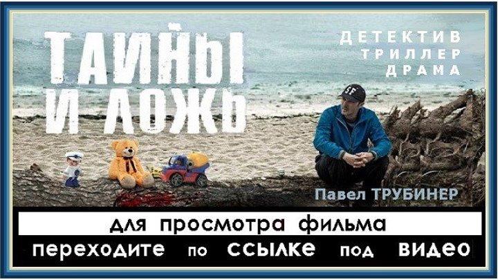 ТАЙНЫ И ЛОЖЬ - 2 серия(2017) для просмотра фильма переходите ниже по ССЫЛКЕ