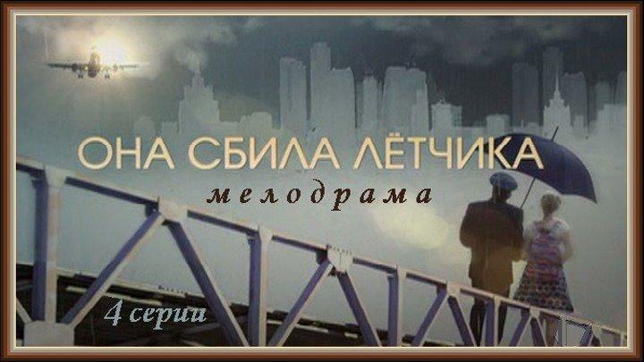 ОНА СБИЛА ЛЁТЧИКА - 1 и 2 серии (2016) мелодрама (реж.Артём Насыбулин)