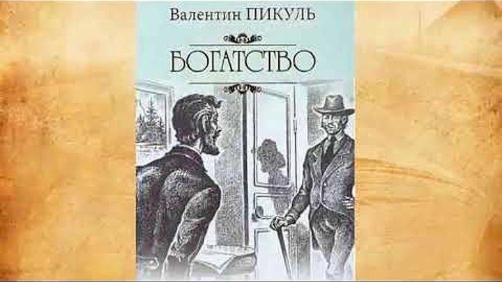 Валентин Пикуль. Богатство. 10 серия