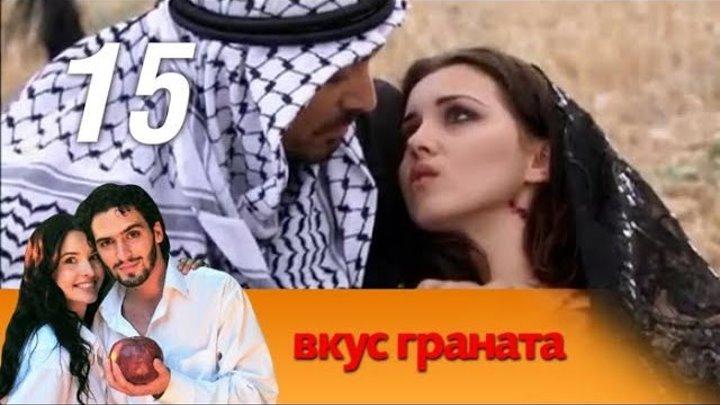 Вкус граната. 15 серия. Мелодрама (2011) @ Русские сериалы