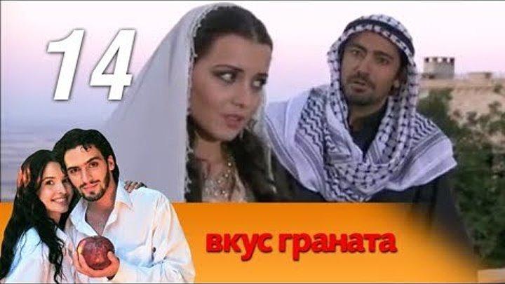 Вкус граната. 14 серия. Мелодрама (2011) @ Русские сериалы