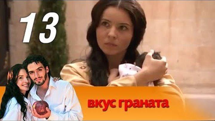 Вкус граната. 13 серия. Мелодрама (2011) @ Русские сериалы