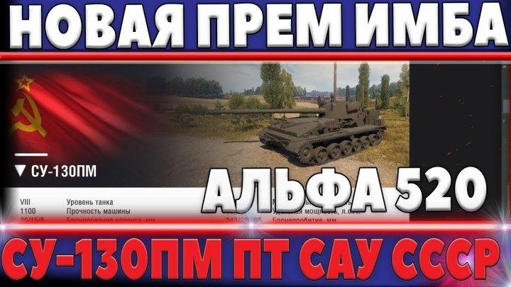 #Marakasi_wot: 💥 📺 СУ-130ПМ - НОВАЯ ПРЕМИУМ ПТ САУ СССР, 520 УРОНА С ВЫСТРЕЛА! ИМБА С БАШНЕЙ ИЛИ НЕТ? world of tanks #урон #видео