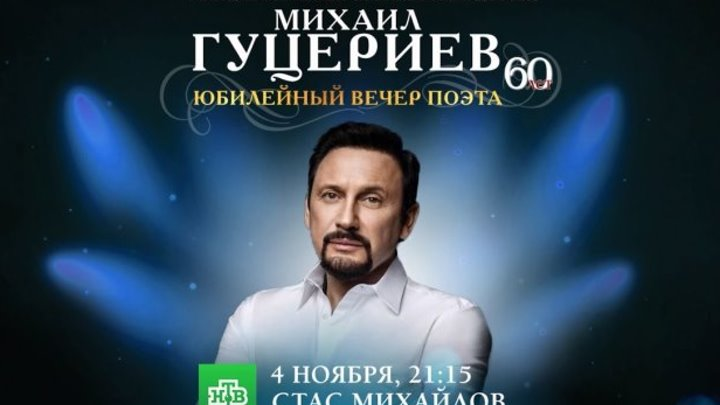 Стас Михайлов - Творческий вечер М. Гуцериева 4 ноября на НТВ (анонс)