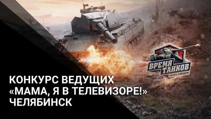 Время танков. Битва взводов: Челябинск