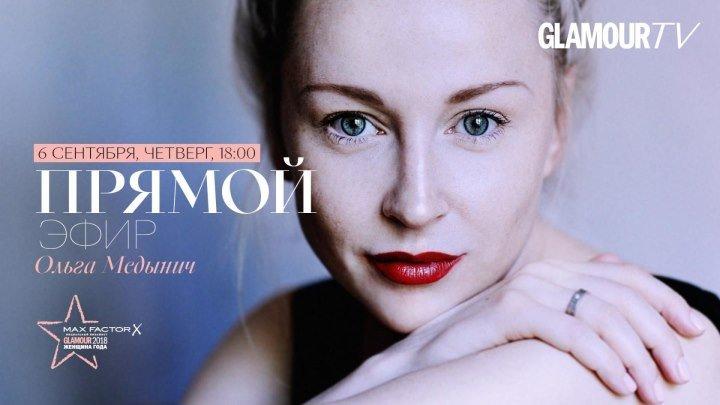 Ольга Медынич в прямом эфире журнала Glamour