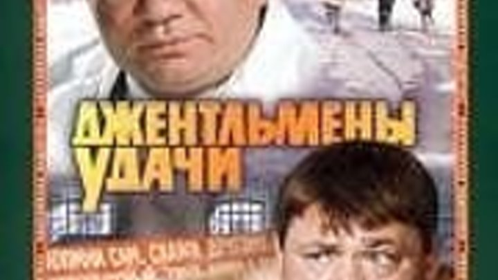 ДЖЕНТЛЬМЕНЫ УДАЧИ 4K
