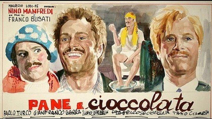"""х/ф """"Хлеб и Шоколад"""" (Италия,1974) Советский дубляж"""