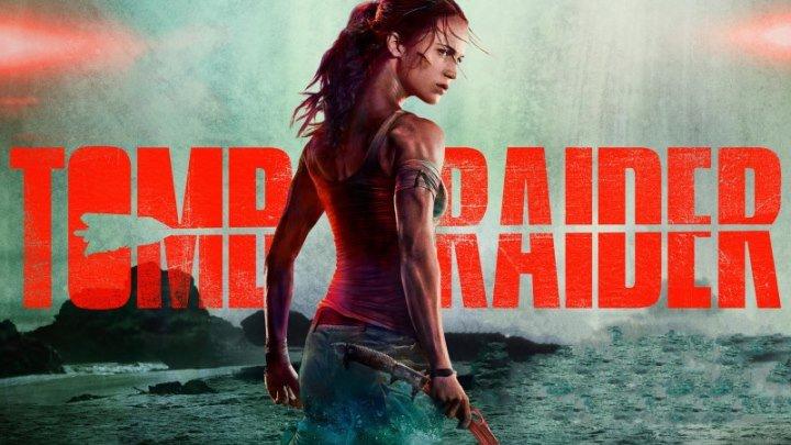Tomb Raider. Лара Крофт.2018