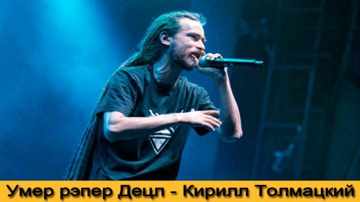 🔴 Умер рэпер Децл - Кирилл Толмацкий