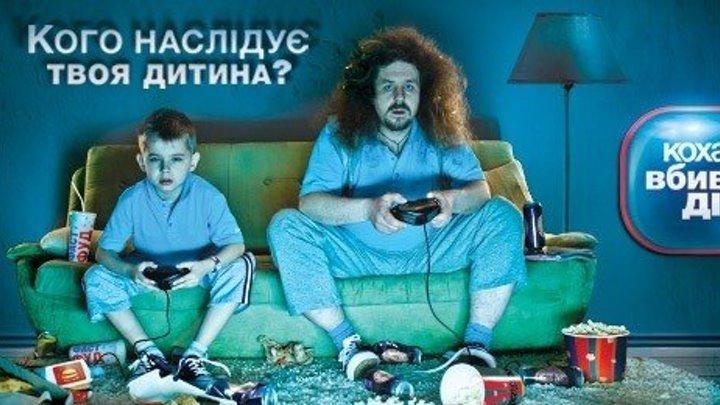 Дорогая, мы убиваем детей - Сезон 1 Выпуск 7