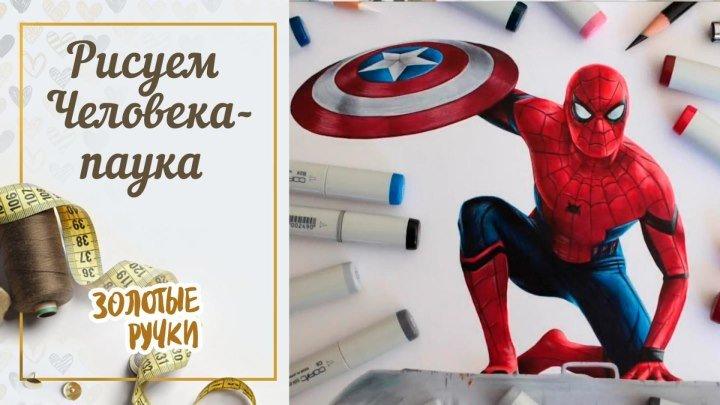 Рисунок Человека-паука