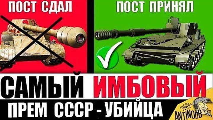 #AnTiNooB: 📺 УБИЙЦА СКОРПИОНА! НОВАЯ ПРЕМ ПТ СССР СУ-130ПМ! WG СДЕЛАЛИ ИМБУ в World of Tanks #видео