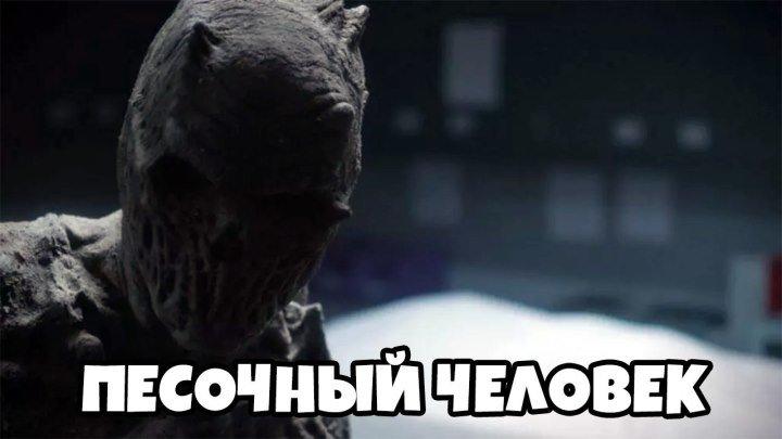 Песочный человек (2017) 720HD