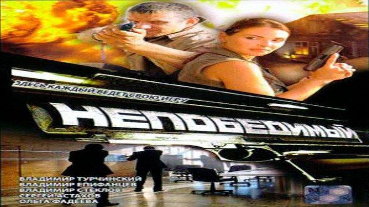 """Х/ф """"Непобедимый"""" (Боевик, Триллер)_HD 720p"""