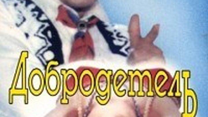 Добродетель - Митхун Чакраборти 1996