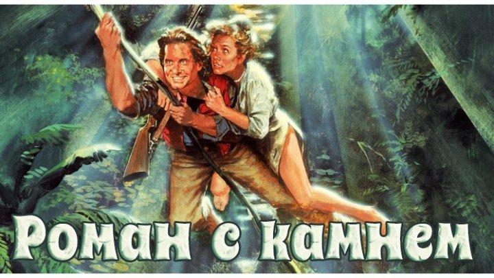 «Рома́н с ка́мнем» — приключенческий фильм Роберта Земекиса.