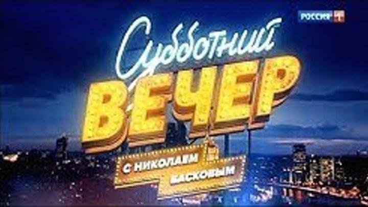 Субботний вечер с Николаем Басковым. Выпуск от 15.09.18