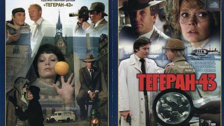 боевик, триллер, драма-Тегеран-43 (1980)СССР, Франция, Швейцария. WEBRip 720p