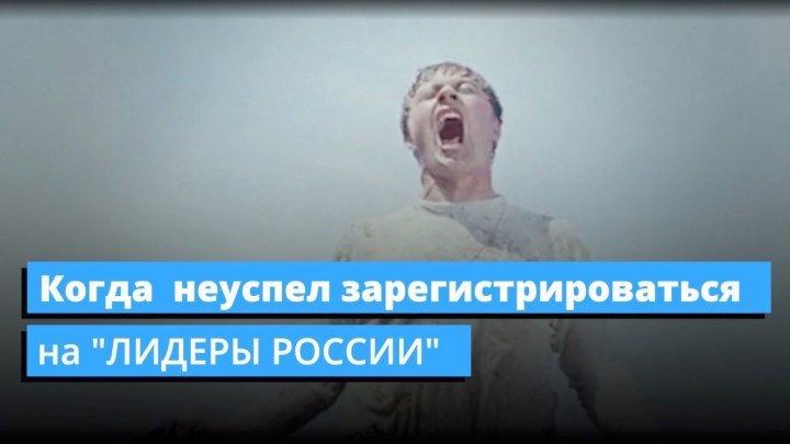 """Когда не успел зарегестрироваться на """"Лидеры России"""""""