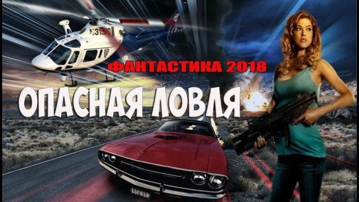 «ОПАСНАЯ ЛОВЛЯ» Лучшая фантастика 2018 новинки, фильмы 2018 HD онлайн