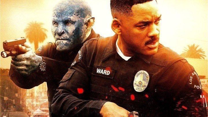 Яркость(фантастика, фэнтези, боевик, триллер)2017