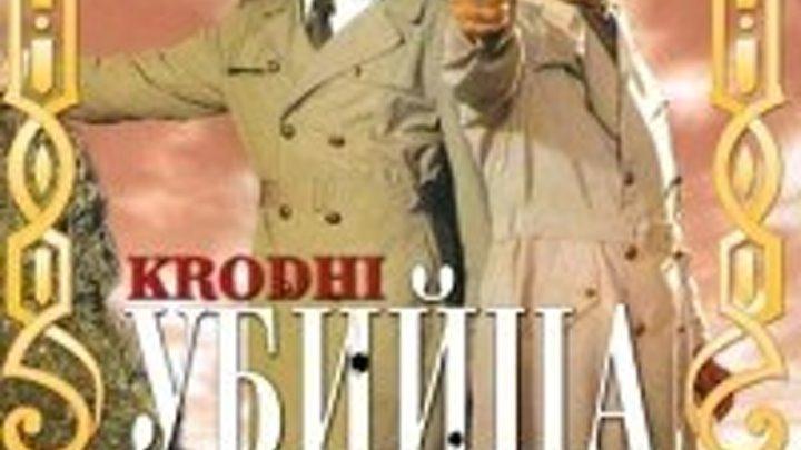 УБИЙЦА Krodhi 1981 Индийские фильмы онлайн httpindiomania.xp3.biz