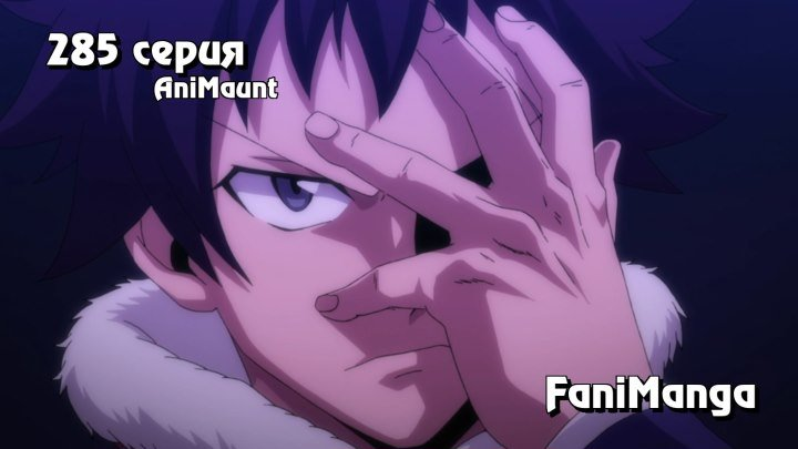 Хвост Феи [Тв-3] - Серия 285 [Nata_kex, Gulliver] AniMaunt • Fairy Tail
