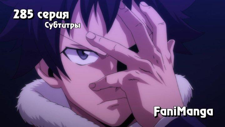 Fairy Tail [Тв-3] - Серия 285 [Субтитры] Kitsune • Fairy Tail