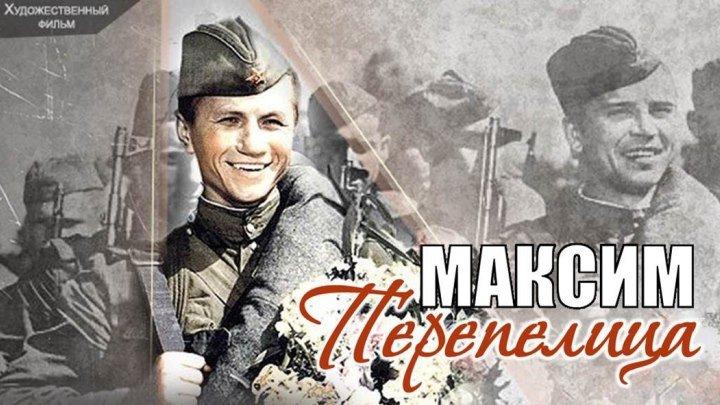 """Фильм """"Максим Перепелица""""_1955 (комедия)."""