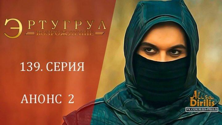 Эртугрул. 139 серия. 2-ой анонс на русском. Озвучка turok1990