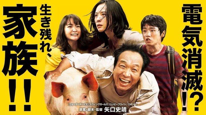 Семейка на выживании (2016)