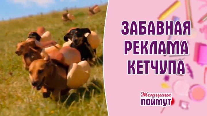 Трогательная реклама кетчупа