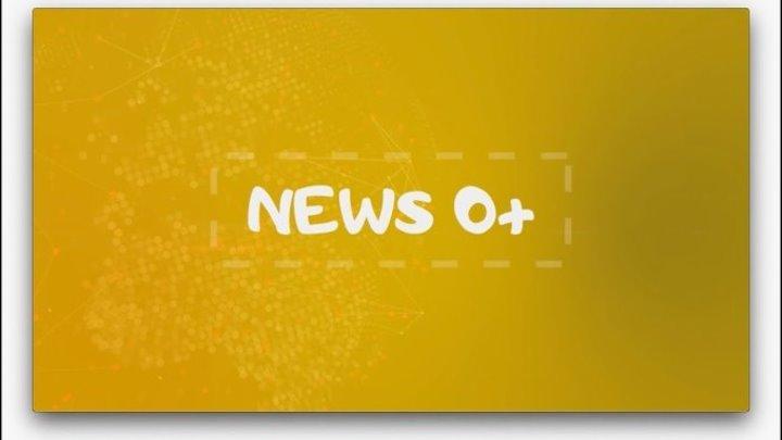 News 0+ - Детские недетские новости (Выпуск 8)