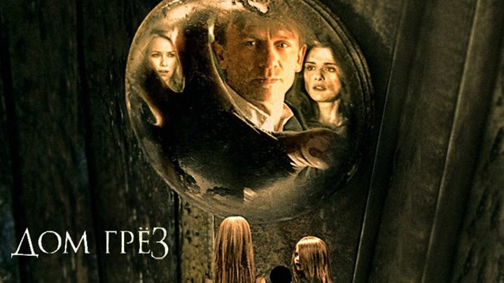 Дом грёз HD(Детектив, Триллер, Драма)2011 (16+)