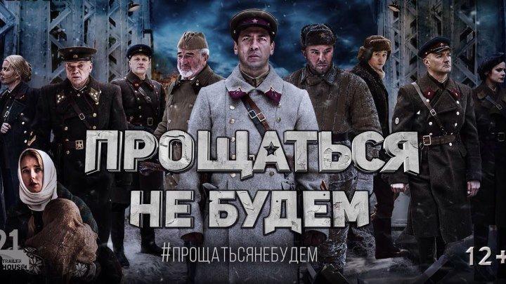 ПPOЩATЬCЯ HE БУДEM 2OI8 HD драма, история, военный